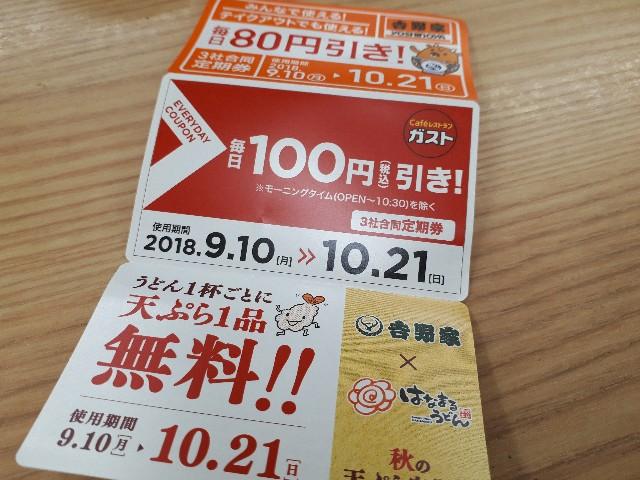 f:id:masaru-masaru-3889:20180906184115j:image