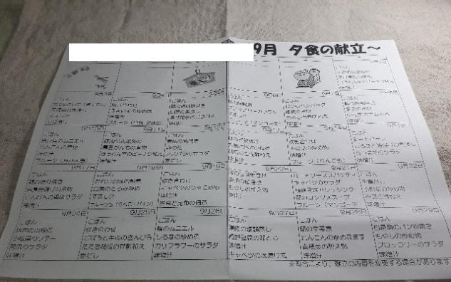 f:id:masaru-masaru-3889:20180909165229p:plain
