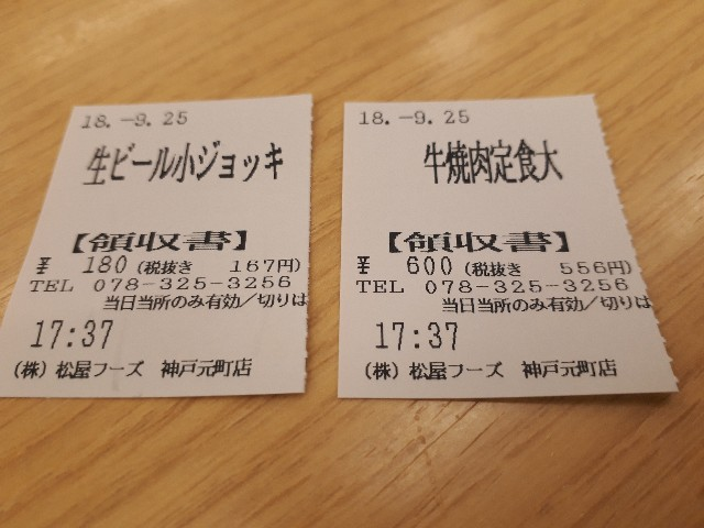 f:id:masaru-masaru-3889:20180925183930j:image