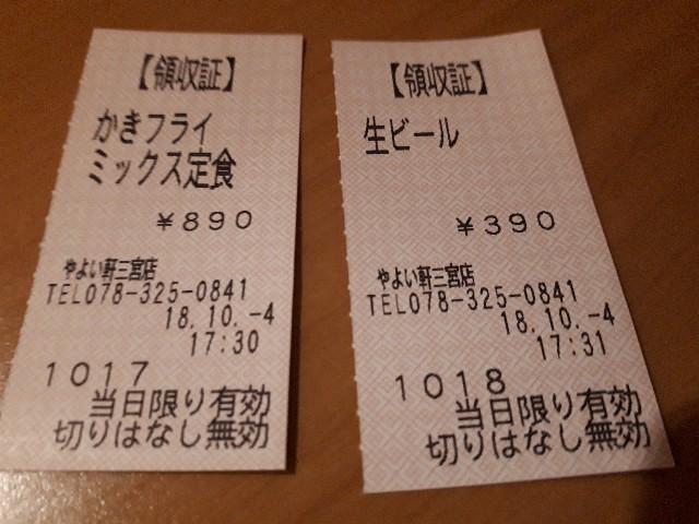 f:id:masaru-masaru-3889:20181004182408j:image