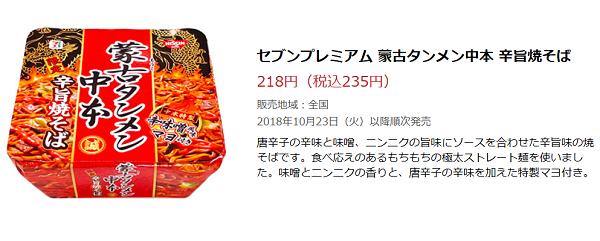 f:id:masaru-masaru-3889:20181026104706p:plain