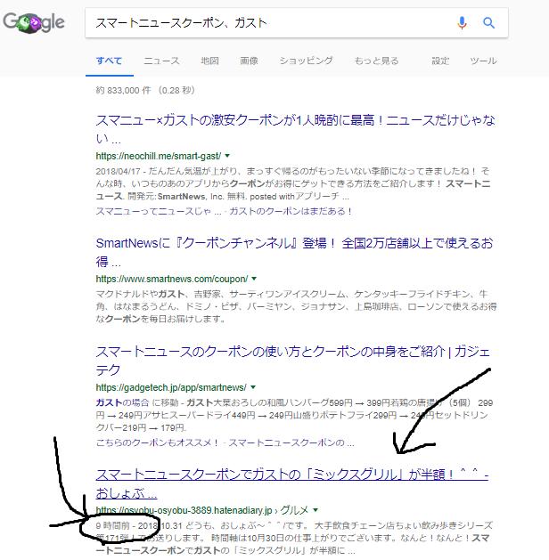 f:id:masaru-masaru-3889:20181031152429p:plain