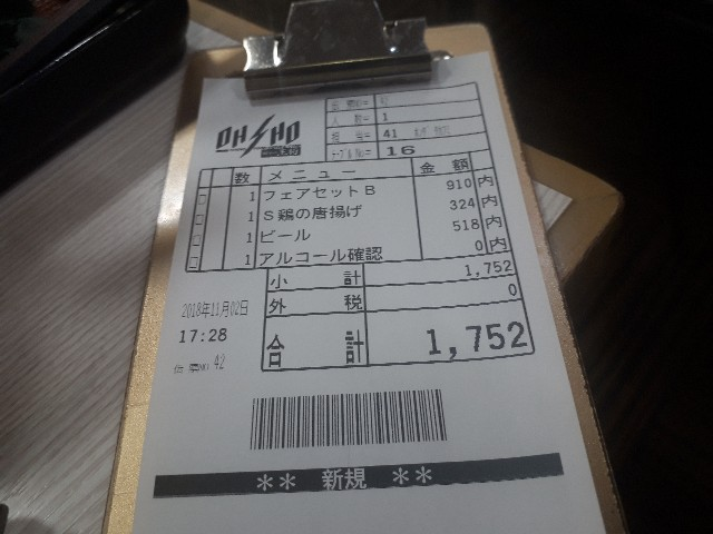 f:id:masaru-masaru-3889:20181102202152j:image