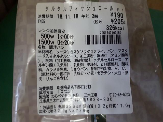 f:id:masaru-masaru-3889:20181116233655j:image