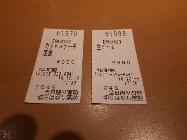 f:id:masaru-masaru-3889:20181205193111j:image