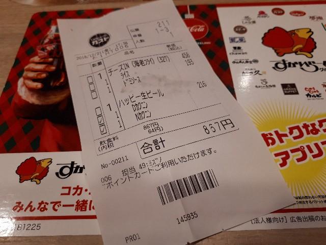 f:id:masaru-masaru-3889:20181221184724j:image