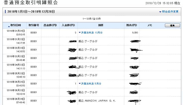 f:id:masaru-masaru-3889:20181228160344p:plain