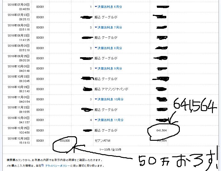 f:id:masaru-masaru-3889:20181228160441p:plain
