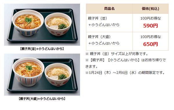 f:id:masaru-masaru-3889:20190129152802p:plain