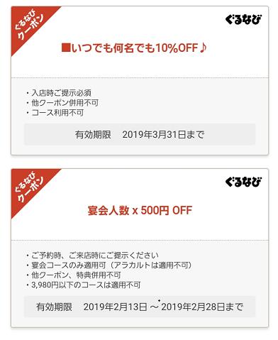 f:id:masaru-masaru-3889:20190218110601p:plain