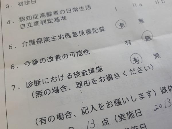 f:id:masaru-masaru-3889:20190221144333j:plain