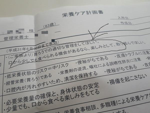 f:id:masaru-masaru-3889:20190401161907j:plain