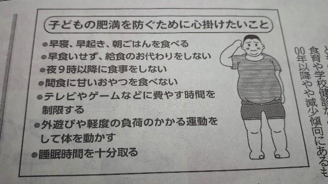 東京女子医科大学東医療センター小児科 杉原茂考教授が言う子供の肥満への心がけ