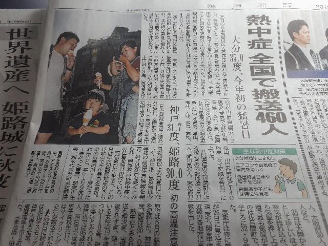 神戸新聞の熱中症の記事