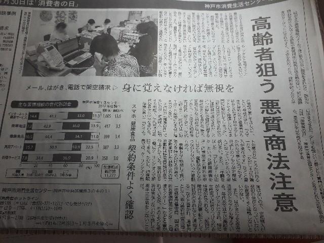 神戸新聞による悪質商法の記事