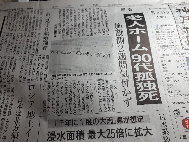 老人ホームで孤独死のニュースを伝える新聞