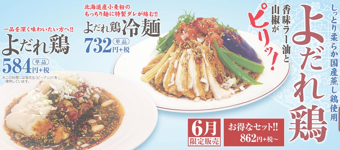 餃子の王将6月限定「よだれ鶏&よだれ鶏冷麺」のイメージ