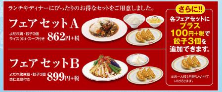 餃子の王将6月限定「よだれ鶏」のセットの説明