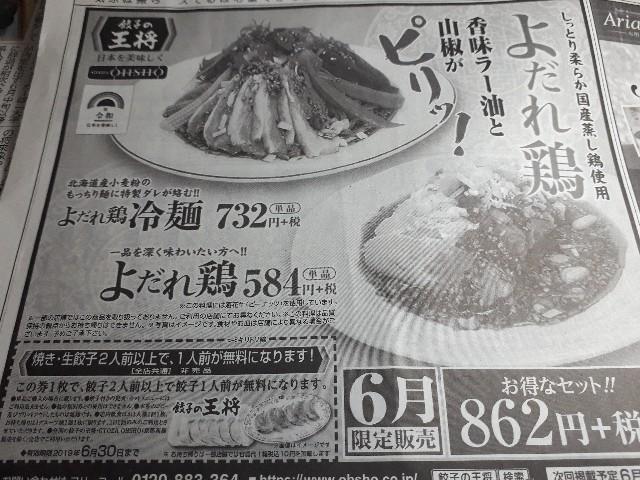 新聞に掲載されている餃子のクーポン
