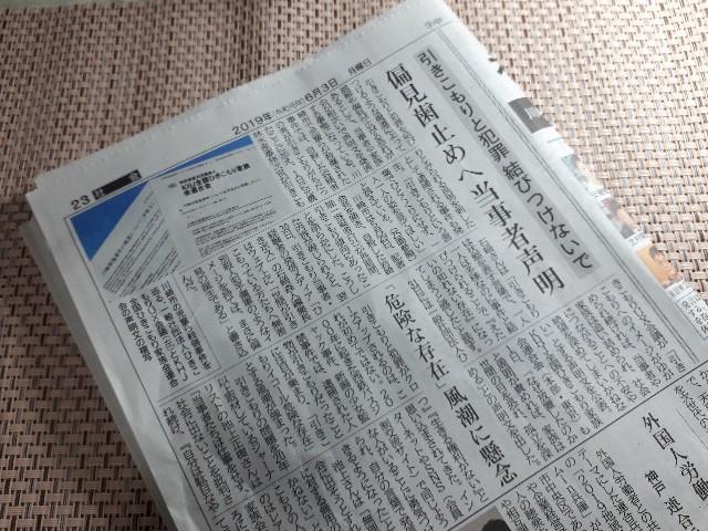 神戸新聞の紙面