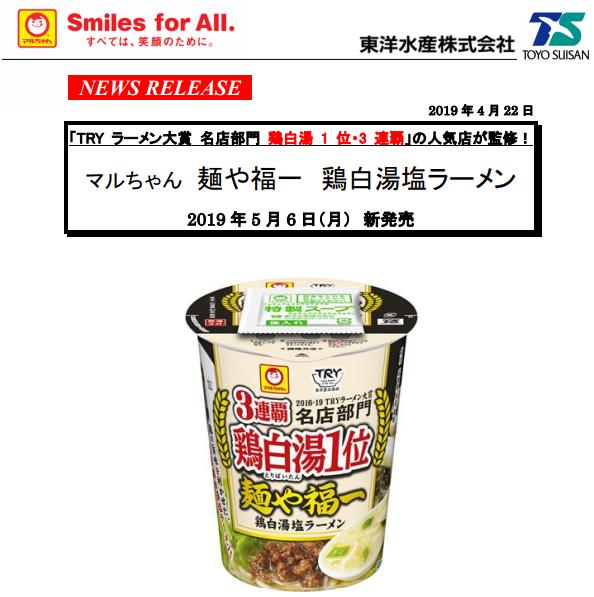 マルちゃん「麺や福一 鶏白湯塩ラーメン」の発売についてのプレスリリース