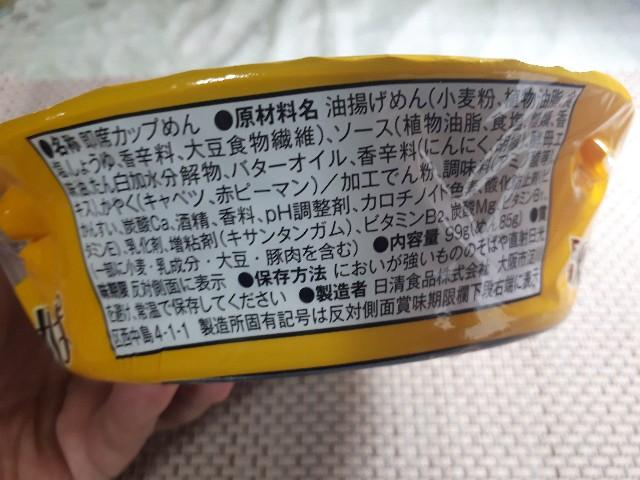 【日清焼すぱ】下町にんにくバター味の原材料表