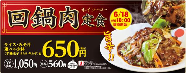 松屋の回鍋肉定食のイメージ