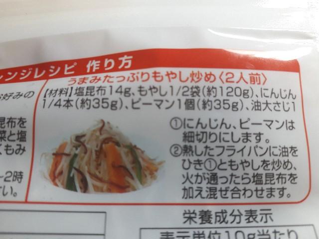 【トップバリュ】塩昆布の袋の裏側に書かれているレシピ