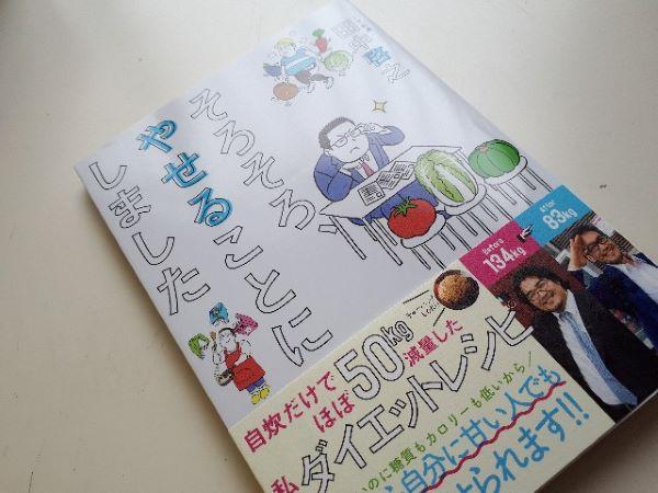 田中社長の本