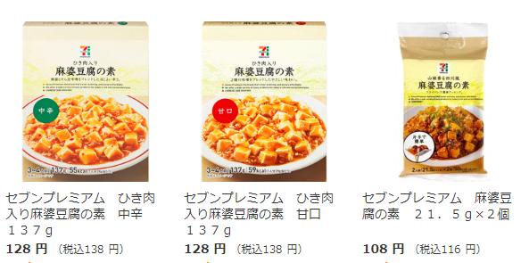 セブンプレミアムの麻婆豆腐の素3種類