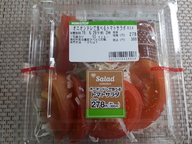 ミニストップ「オニオンドレで食べるトマトサラダ」の外見