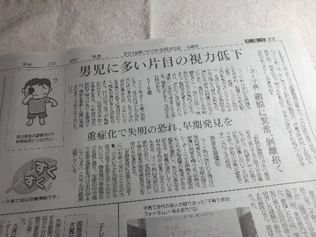 神戸新聞紙面