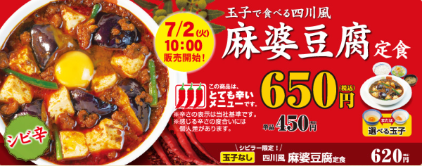 松屋「麻婆豆腐定食」のイメージ