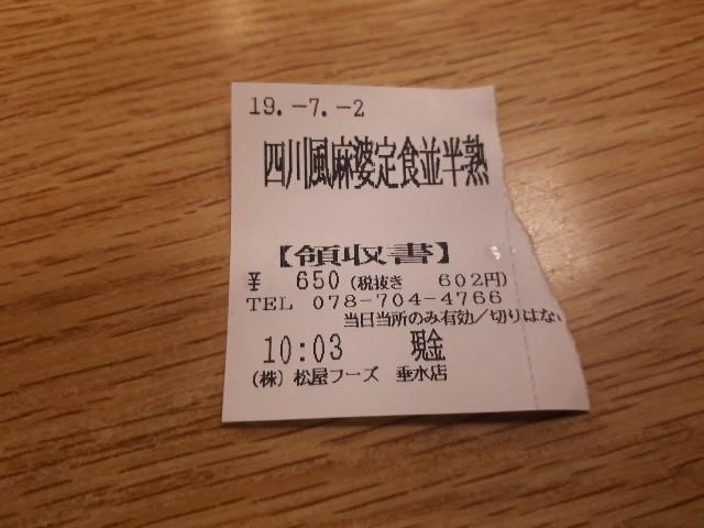 f:id:masaru-masaru-3889:20190702114230j:image