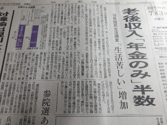 神戸新聞(2019.07.03)
