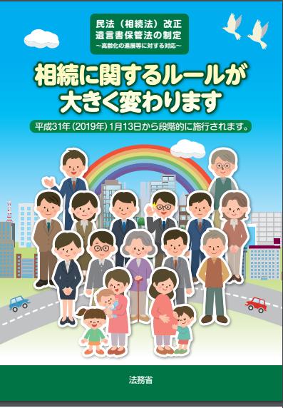 法務省新相続制度PDF