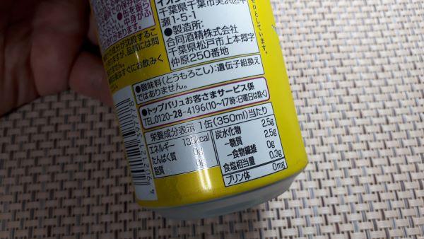 トップバリュ「チューハイ レモン」の栄養成分