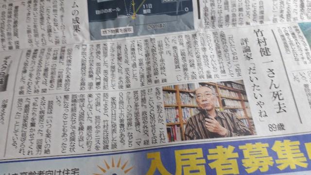 神戸新聞(2019.07.12)の紙面
