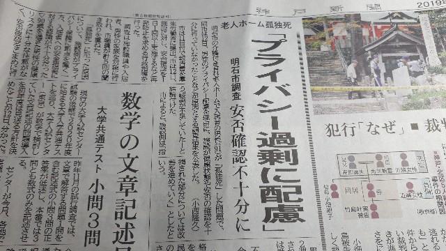 神戸新聞(2019.07.13)