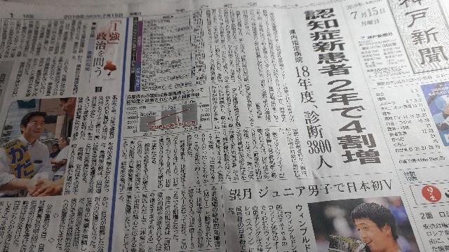 神戸新聞(2019.07.15)の紙面