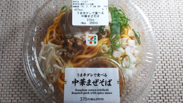 セブン「うま辛ダレで食べる 中華まぜそば2019」の外見