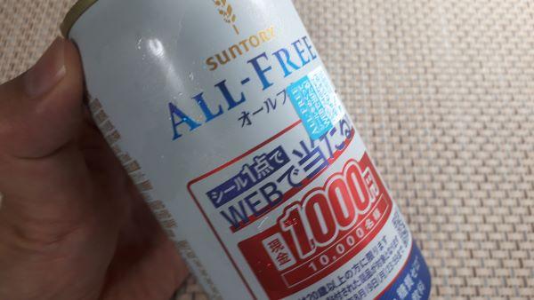 ノンアルコールビールを飲むところ