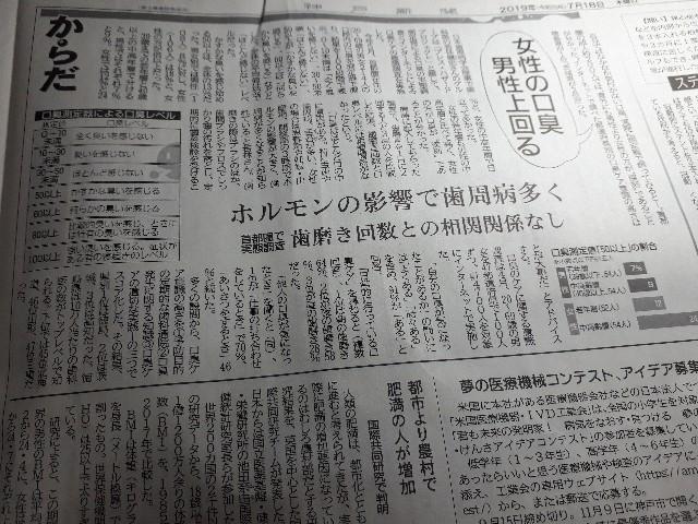 神戸新聞(2019.07.18)の紙面