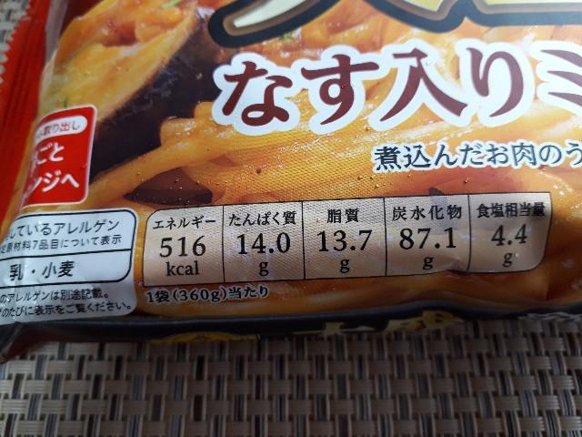【トップバリュ】冷凍「大盛り なす入りミートソース」の栄養成分表