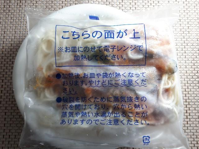 【トップバリュ】冷凍「大盛り なす入りミートソース」の中身の写真