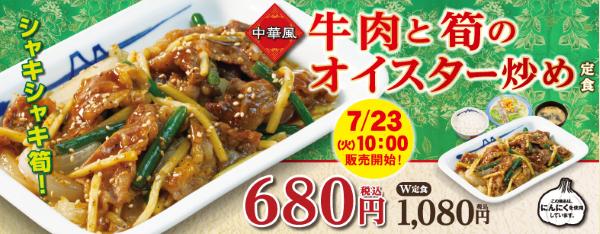 松屋本日発売「牛肉と筍のオイスター炒め定食」のイメージ