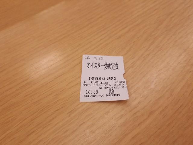 f:id:masaru-masaru-3889:20190723115803j:image