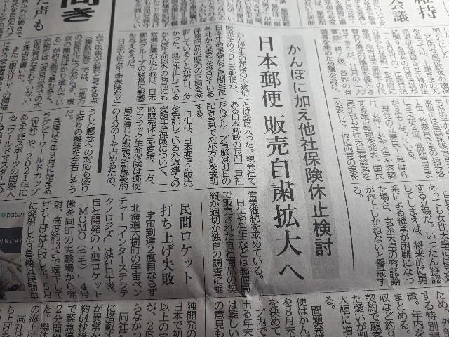 神戸新聞紙面(2019.07.28)