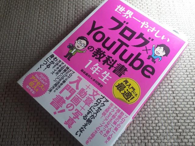 染谷昌利 さんと木村博史さんが書いた本