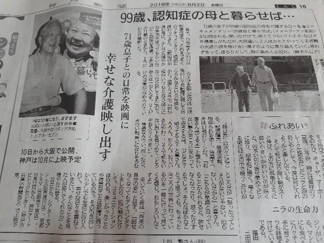 神戸新聞(2019.08.02)の紙面